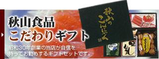 秋山食品こだわりギフト